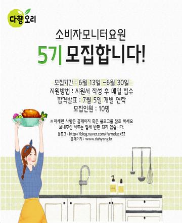 크기변환_소비자모니터요원_fb_re.png